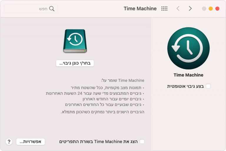 Time Machine - טיים מאשין